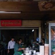 หน้าร้าน หมูแดงนายไซ (เตาปูน) ซอย.เตาปูนแมนชั่น / บางซื่อ