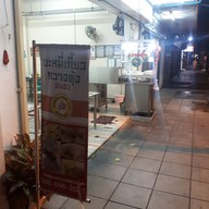 หน้าร้าน บะหมี่เกี๊ยวกวางตุ้ง 2451 ปากซอยเจริญกรุง 79