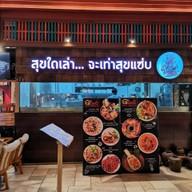 หน้าร้าน Sook Zaap