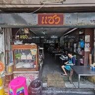 หน้าร้าน แซว ก๋วยเตี๋ยวหมู ปลา สุขุมวิท 49