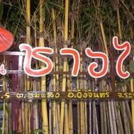 ร้านอาหารชาวไร่
