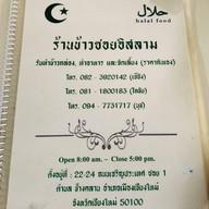 ข้าวซอยอิสลาม