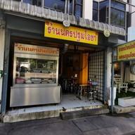 หน้าร้าน นครปฐมโอชา