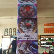 เกี๊ยว บะหมี่จีนยูนนาน