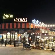 ตำตำ มะละกอ The Promenade Lifestyle Mall