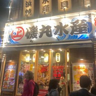 Isomaru suisan