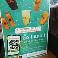 HOLY(ร้านน้ำส้มโฮลี่) HOLY สาขา ฮ่องกงพลาซ่า