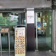 หน้าร้าน Yuujou Ramen Ekamai