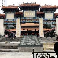 บรรยากาศ Wong Tai Sin Temple (วัดหวังต้าเซียน)