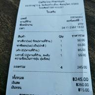 เมนู Caffe'ine Premium