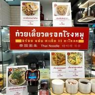 ก๋วยเตี๋ยวตรอกโรงหมู The Mall Bangkapi