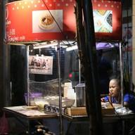 หน้าร้าน บัวลอยกลมเกลียว by แม่แกว เยาวราช