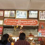 บรรยากาศ ข้าวแกงเพชรบุรี แม่จัน