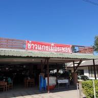หน้าร้าน ข้าวแกงเพชรบุรี แม่จัน