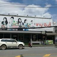 หน้าร้าน Shabu Indy & I Gyu Yakiniku