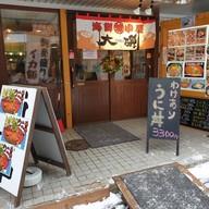 หน้าร้าน Ohiso