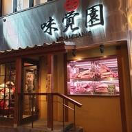 หน้าร้าน Minamisanjo Hokkaido