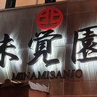 เมนู Minamisanjo Hokkaido