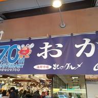 หน้าร้าน Takahashi Farm