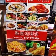 เมนู Sichuan Restaurant เดอะสตรีท รัชดา