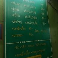 ก๋วยเตี๋ยวนางงาม ลิ้มมุ่ยเฮง ราชบุรี
