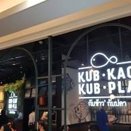 หน้าร้าน กับข้าว'กับปลา (kubkao'kubpla) The Promenade