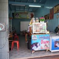 หน้าร้าน ป้าแจว ไอศกรีมเสวย