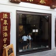 หน้าร้าน ไทง้วนคาเฟ่