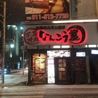 なんこう園 南7条店 Sapporo