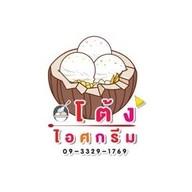 โต้งไอศกรีมไข่แข็งไข่เค็ม ตลาด 200 ปี (15.30-23.00น.) ตลาด 200 ปี