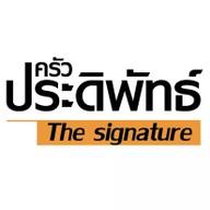 ครัวประดิพัทธ์ The Signature สาขาซอยประดิพัทธ์ 6