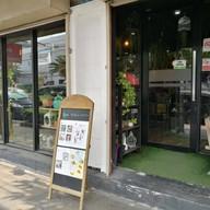 หน้าร้าน Coming Town Coffee & Playing Space
