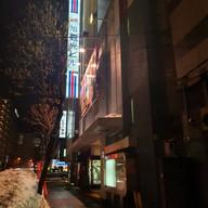 หน้าร้าน Sapporo Genghis Kan Main Shop