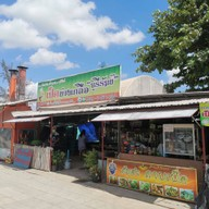 หน้าร้าน เป็ดย่างเกลือบุรีรัมย์พุทธมณฑลสาย2 ต้นตำรับ สาขาเดียว