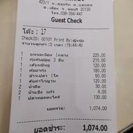 VTแหนมเนือง ชลบุรี