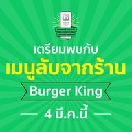 Burger King Impact Muangthong