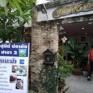 หน้าร้าน สุนีย์ปลาคัง ซอยนวมินทร์ 94