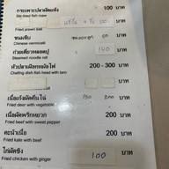 ปู๊ตี่บะหมี่เกี๊ยวกุ้ง MRT สามย่าน
