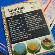 รังนกไทย เจ้าเก่าตลาดอนุสาร สาขา 2 หน้าเภสัช มช.
