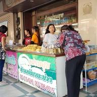 เปรมสุข ขนมไทย