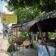 ไก่ย่างวิเชียรบุรี (สูตรตาแป๊ะ)