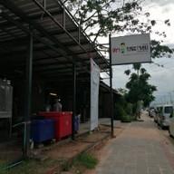 หน้าร้าน ตำกระเทย Tumkratoei ร้อยเอ็ด