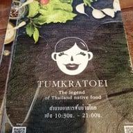 เมนู ตำกระเทย Tumkratoei ร้อยเอ็ด