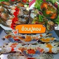 อ้วนปูดอง เสรีไทย81