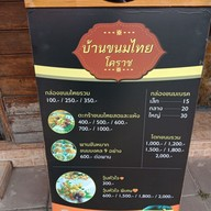 เมนู บ้านขนมไทย