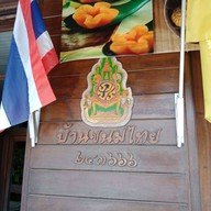 หน้าร้าน บ้านขนมไทย