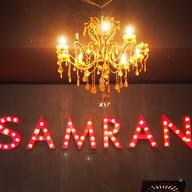 Samran  สำราญ ประชาชื่น