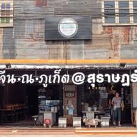 หน้าร้าน หนมจีน ณ ภูเก็ต สุราษฎร์ธานี