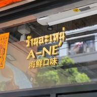 ร้าน อะเหน่   Raan A-ne' ข้าวกุ้งแม่น้ำเนื้อก้ามปู ตลาดน้อย