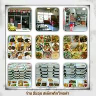 สเต็ก&อาหาร ร้านอิ่มอุ่น